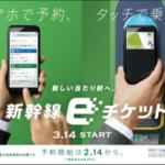 【JR東日本版スマートEX】「新幹線eチケット」が2020年3月からサービス開始 期間限定で北陸新幹線が30%引きへ 交通系ICカードで乗車可能に 「モバイルSuica特急券」はサービス終了