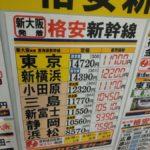コロナウイルスの影響か 新幹線料金が暴落