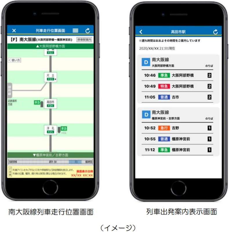 近鉄アプリ 列車走行位置が南大阪線・吉野線でも確認できるように 3月14日から
