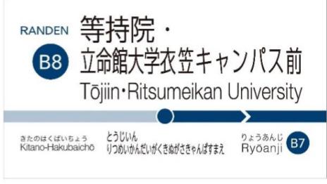 日本一長い駅名が関西の京福電車に誕生!等持院駅から改称
