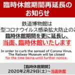 【新型コロナウイルスの影響】鉄道博物館が当面の間休館を決定 再開時期については未定