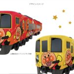 JR四国のアンパンマン列車夏から新型車両2700系2編成を導入 2000系を置き換えへ