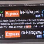 【近鉄ダイヤ改正まとめ】名阪直通急行廃止へ 行き先変更で 名古屋発平日1本のみ