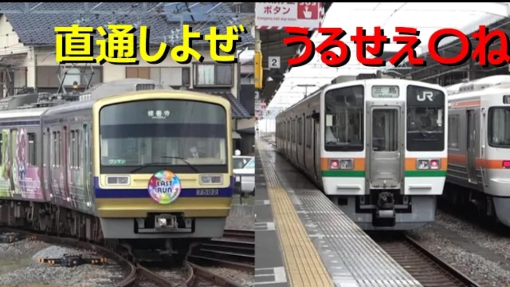 伊豆箱根鉄道7000系 知れば知るほど悲しくなる JR直通用に製造されるも乗り入れ拒否で製造打ち切り