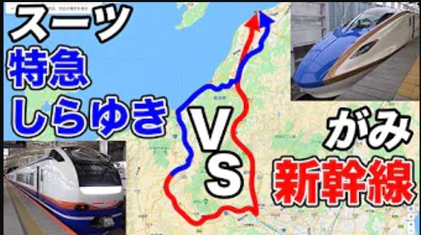 【電車で長野から新潟】移動手段として賢く・速いのは特急しらゆき?新幹線? 運賃や時間も比較