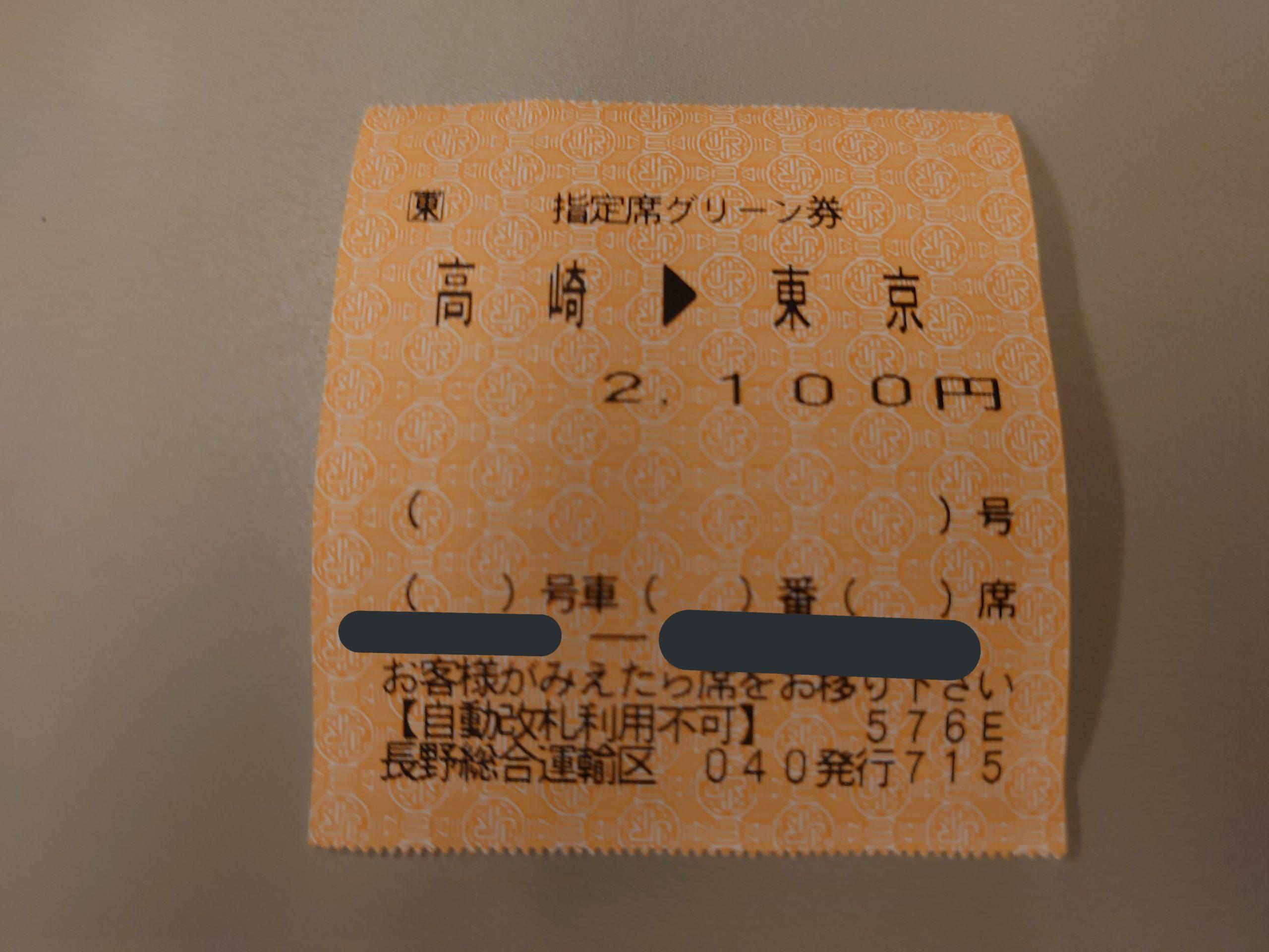 【規則上問題はないのか?】新幹線回数券でグリーン車に乗る方法 券売機や窓口では不可