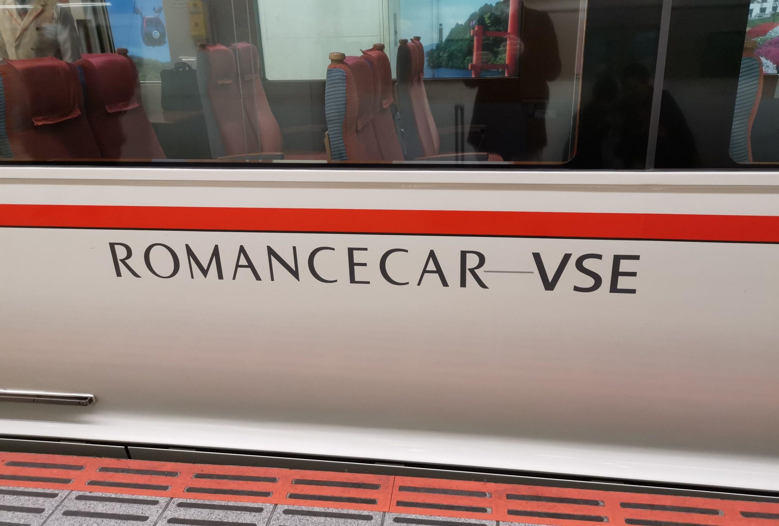 【緊急事態宣言延長で】小田急ロマンスカー5月中の土休日は全列車運休