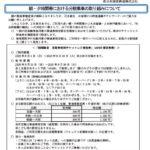 【最大8割引】JR西日本の特急料金が300円に ラッシュ時の分散乗車が目的
