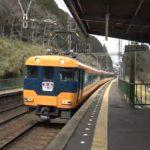 【意外と知らない】近鉄特急に「自由席」がなく全席指定の理由とは?