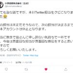 【悲報】小湊鉄道の公式Twitter担当者が処分へ 「好き勝手にTwitterをやるな」が理由