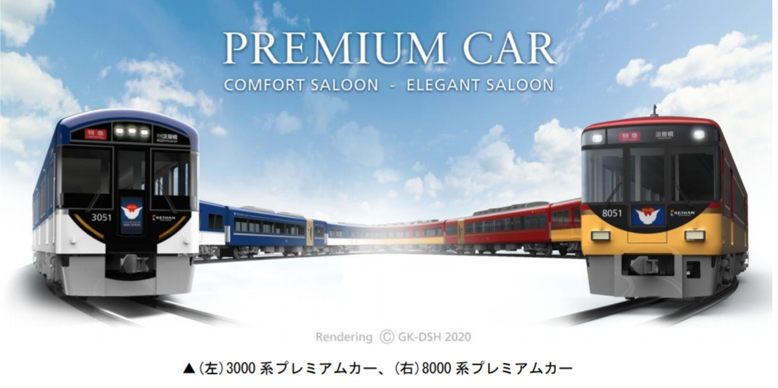 【京阪プレミアムカー】日中の特急全列車で連結 京阪3000系でも運行開始 ホーム上で交通系ICなどで購入可能へ 2021年1月から