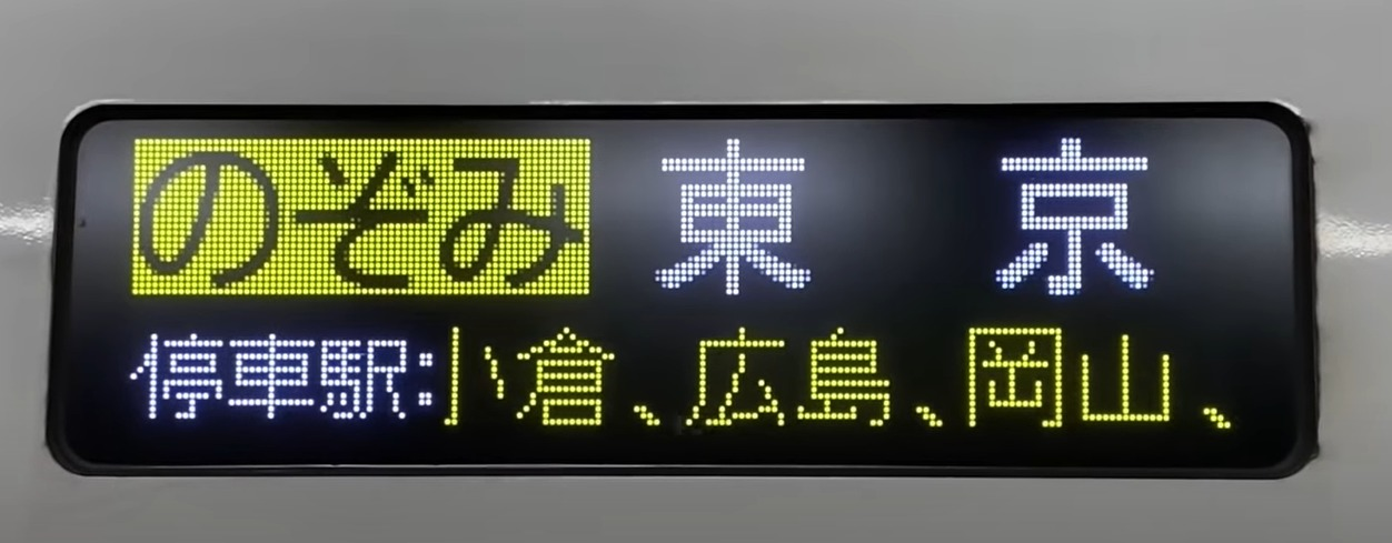 日本の最速列車は表定速度だと「のぞみ」?最高速度日本一の「はやぶさ」ではない?