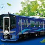 【しな鉄】7/4から「SR1系」有料快速列車が運行開始 土日限定で軽食付きプランも発売