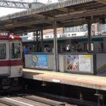 【大和西大寺】日本一無駄な接続ダイヤを紹介 奈良行き急行同士で接続