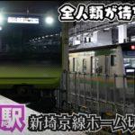 【渋谷駅線路切替工事・高さ変更】24年間の「乗り換え地獄」に終止符!なぜ誕生したのか?今後の渋谷駅工事は?