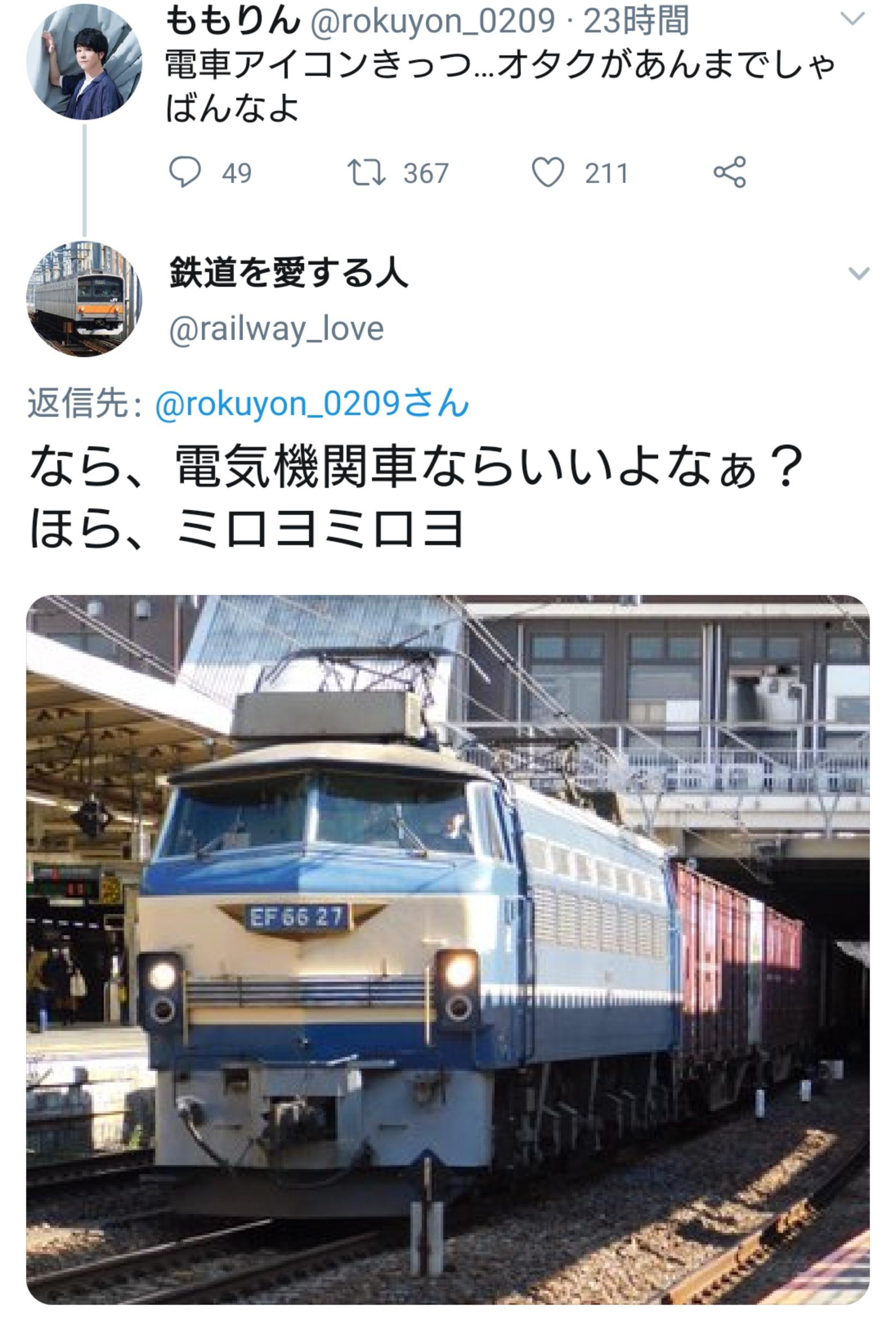 鉄オタ、馬鹿にされたことにブチ切れ 「電車がダメなら気動車はいいんですね!」 リプが地獄絵図に