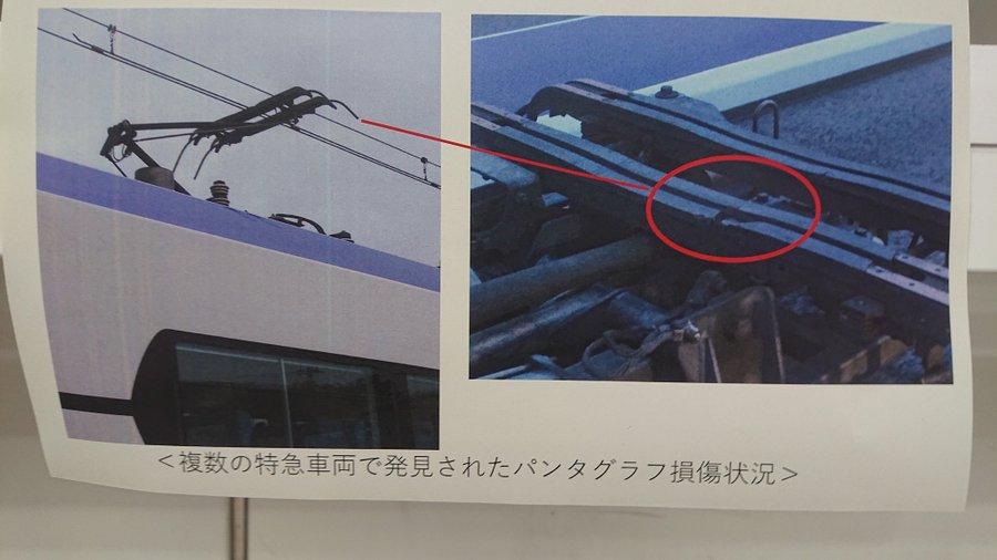 緊急点検でE353系の計14編成のパンタ損傷が確認 地上設備に不具合か 高尾から大月が全列車運休に