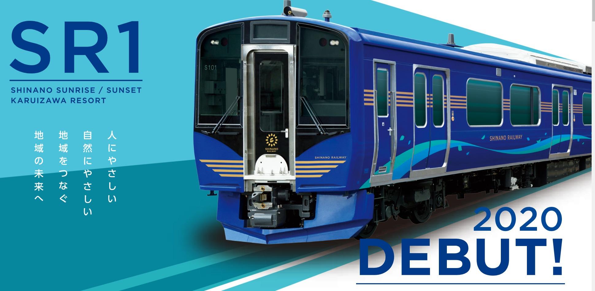 【7/4から】しなの鉄道 一部普通列車ダイヤを115系からSR1系への置き換え開始を発表 料金不要でSR1系に乗車可能