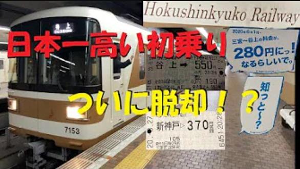 【北神急行から市営地下鉄へ】6/1から「日本一高い初乗り運賃」は消えるも標高の高さ・駅間の長さは日本一へ