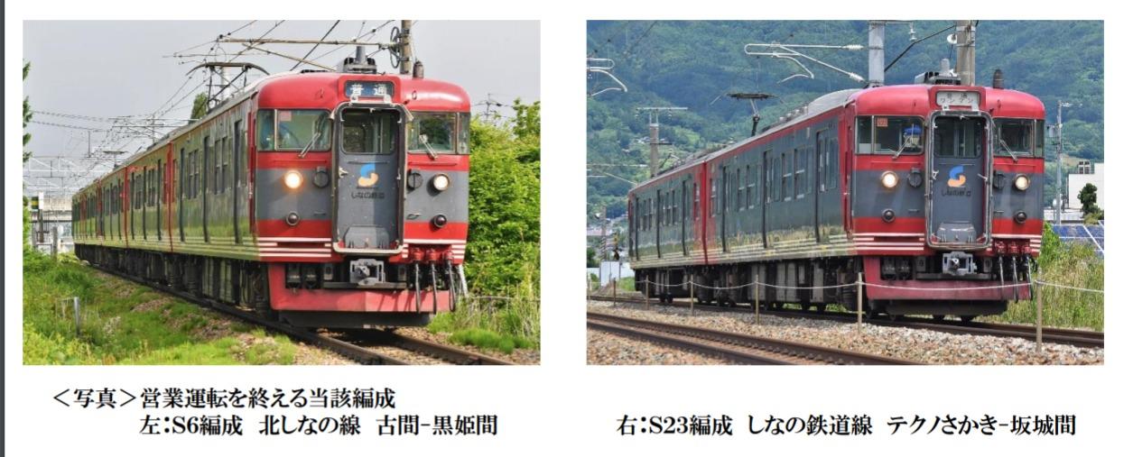 【しなの鉄道】7/3に115系S6・S23編成引退へ SR1系導入で 115系解体お持ち帰り会も実施・入場券発売