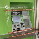 【JR四国】JR西日本の「みどりの券売機プラス」が善通寺駅に設置