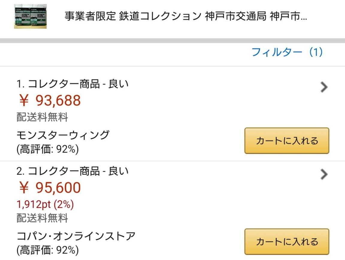 【約10万円で転売】鉄道コレクション6000形の転売が相次ぐ