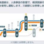 【レア行先続出】東海道線ダイヤ乱れの影響 経路変更も