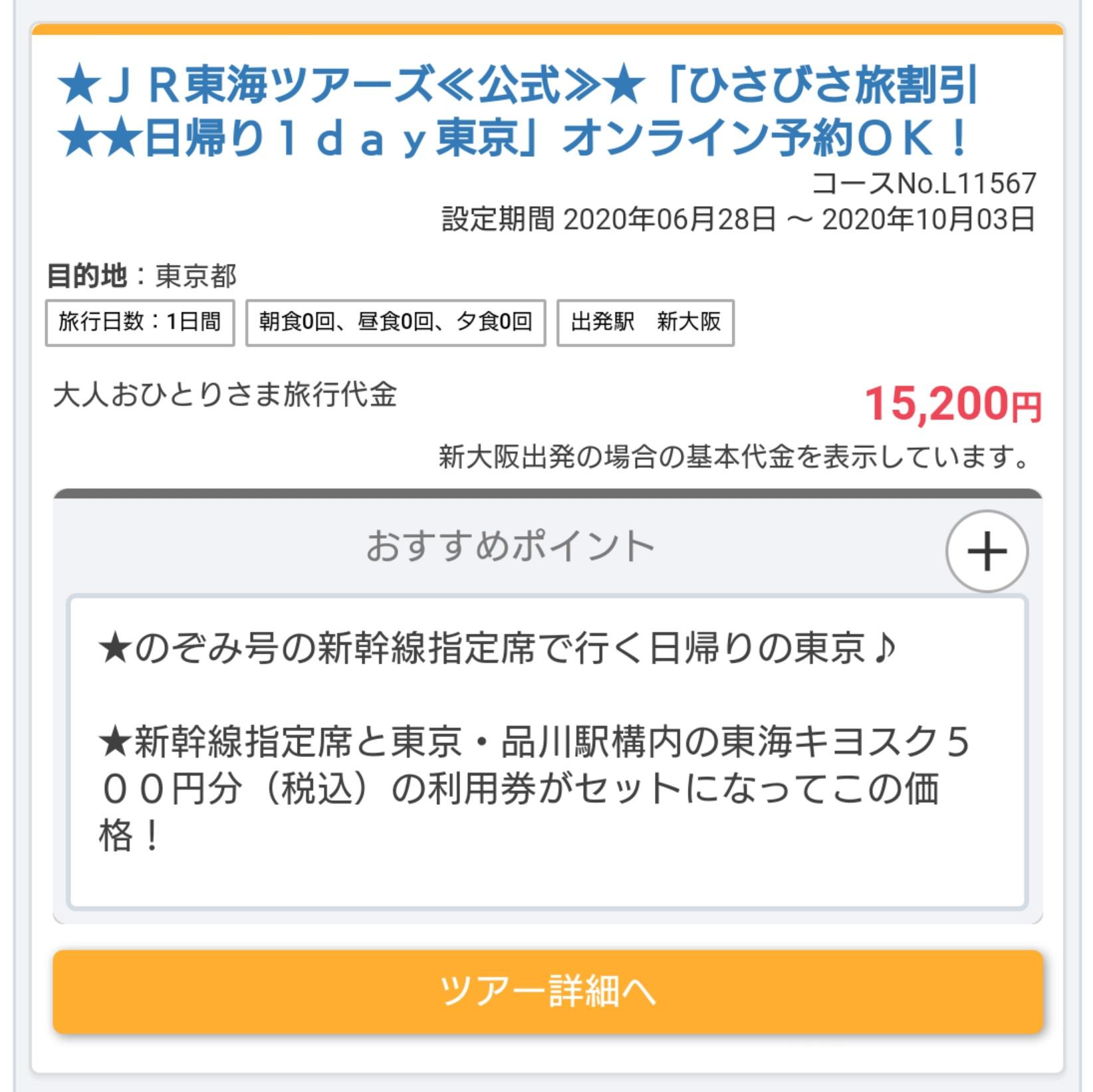 【Go Toキャンペーンより安い】全国の新幹線・特急を格安で使う方法 東京から新大阪が新幹線7000円