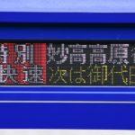 【特別快速妙高高原行】しなの鉄道 快速軽井沢リゾートがSR1系で運行