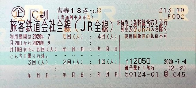 【青春18きっぷに変化が】券面表記が数箇所修正される