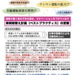 【保存版】JR東日本 ワンマン化・車両転属計画まとめ