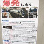 【特急が爆発】東武鉄道の独特な表現のポスターが話題に