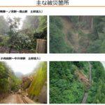 【甚大な被害】JR東海 高山本線・飯田線が被災 運転再開には相当な日数 特急は当面の間全列車運休
