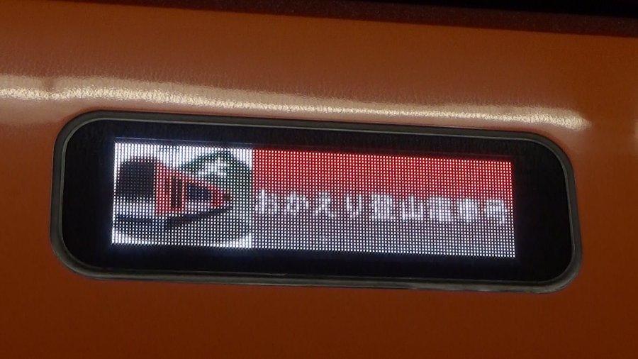 【9ヶ月ぶりに全線再開】箱根登山鉄道が復旧し今日から運転再開 臨時のロマンスカーも