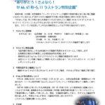 【あと8編成残るのに】JR九州がキハ66.67形-5,11編成のラストラン企画を発表 今後も編成ごとにラストランを行うのか