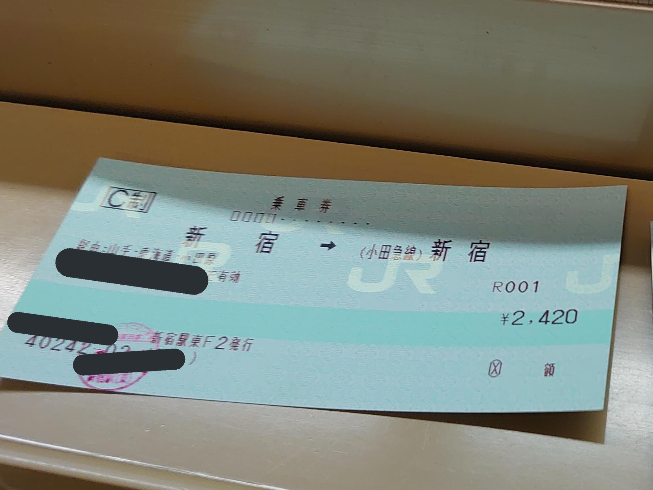 【新宿→新宿の片道乗車券】新宿から小田原の通勤に最適なのは 国鉄グリーン車vsロマンスカー