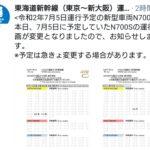 【大幅減便】いい加減すぎるJR東海 またもやN700Sが運用変更 今度は3便減に