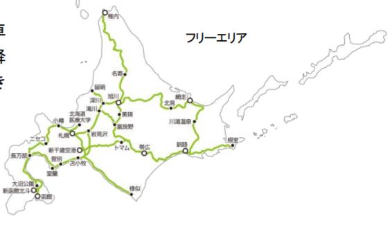 【JR北海道】特急・JRバスが乗り放題HOKKAIDO LOVE!6日間周遊パス 4回まで指定可 北海道からの補助金を活用 予算が無くなり次第終了