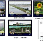 2020年夏も「ときわ路パス発売」 茨城県内のJR・私鉄がお得に