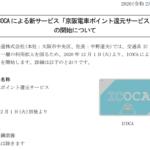 【京阪電車】普通・時差・土休日割引回数券廃止へ JR西と同様のICOCAポイントで還元を12月から開始 交通系ICカード利用が増えたため