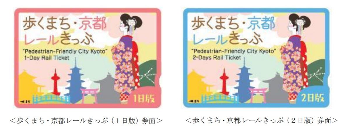 2020年も「歩くまち・京都レールきっぷ(1日版・2日版)」が発売! 発売期間・利用期間・値段まとめ