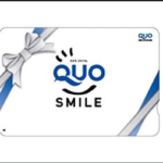 【宿泊プラン+QUOカード】Gotoトラベルキャンペーン対象外へ