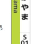 【JR西日本】岡山・福山エリア8路線82駅に「駅ナンバリング」を20年9月から導入