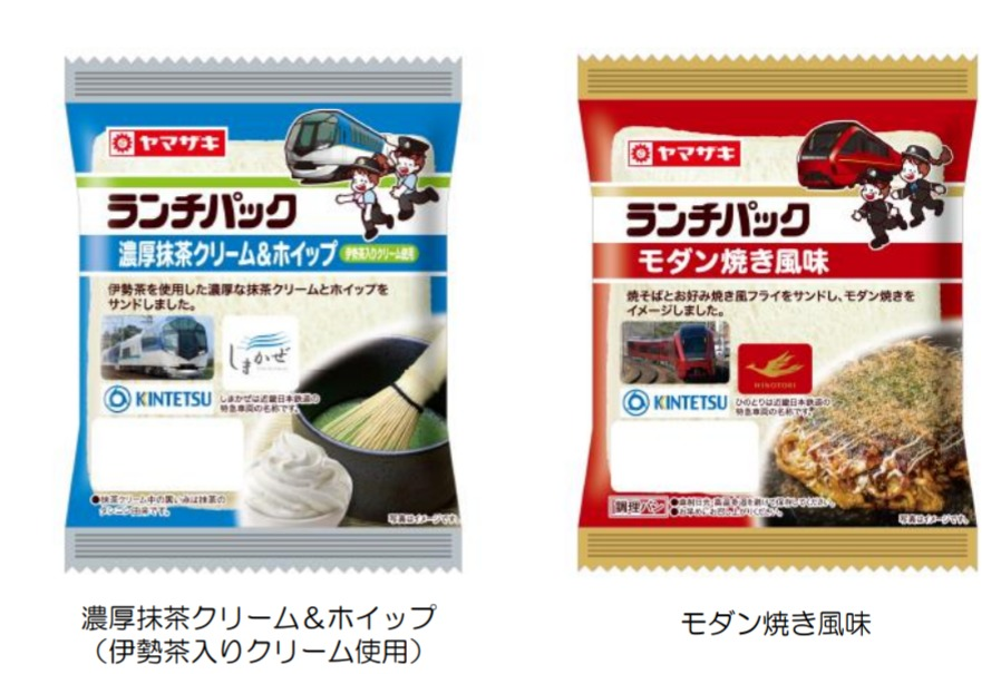 【近鉄】「ひのとり」・「しまかぜ」ランチパック発売 大阪・京都・奈良では購入できない?