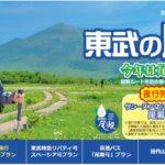 2020年も東武鉄道の夜行列車「尾瀬夜行2355」をリバティ車両で運転 コロナ対策で1人で2席使える