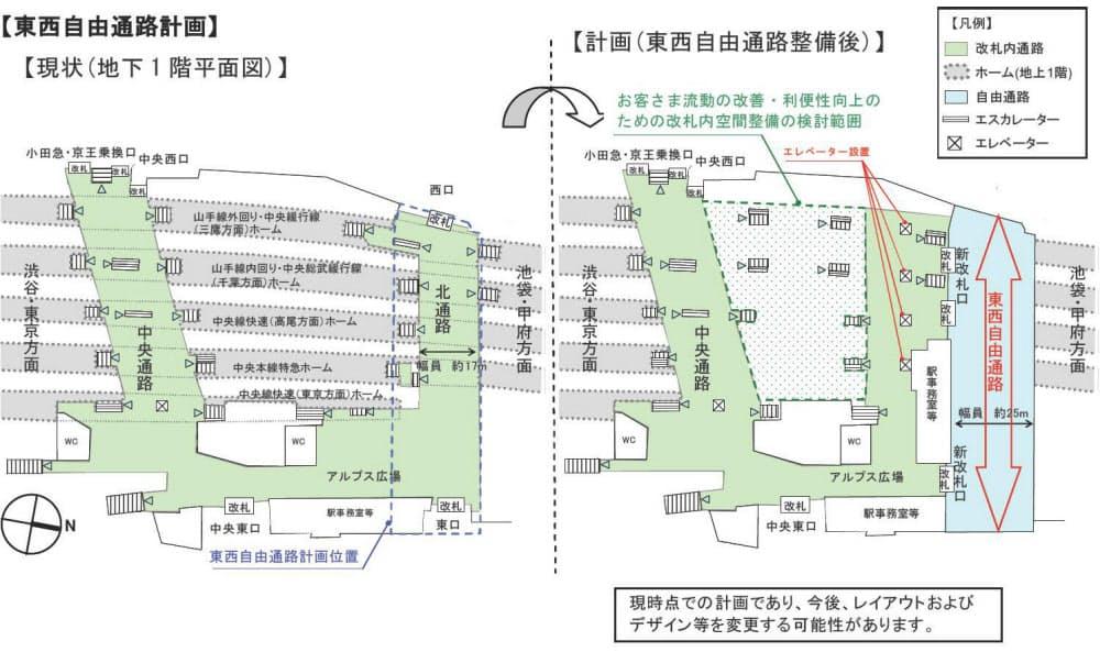 【新宿駅に革命が】東西自由通路開通で何が変わったのか 利便性が大幅向上