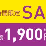 【航空券が1900円】LCCピーチ「72時間限定セール」開催 対象は7月〜10月