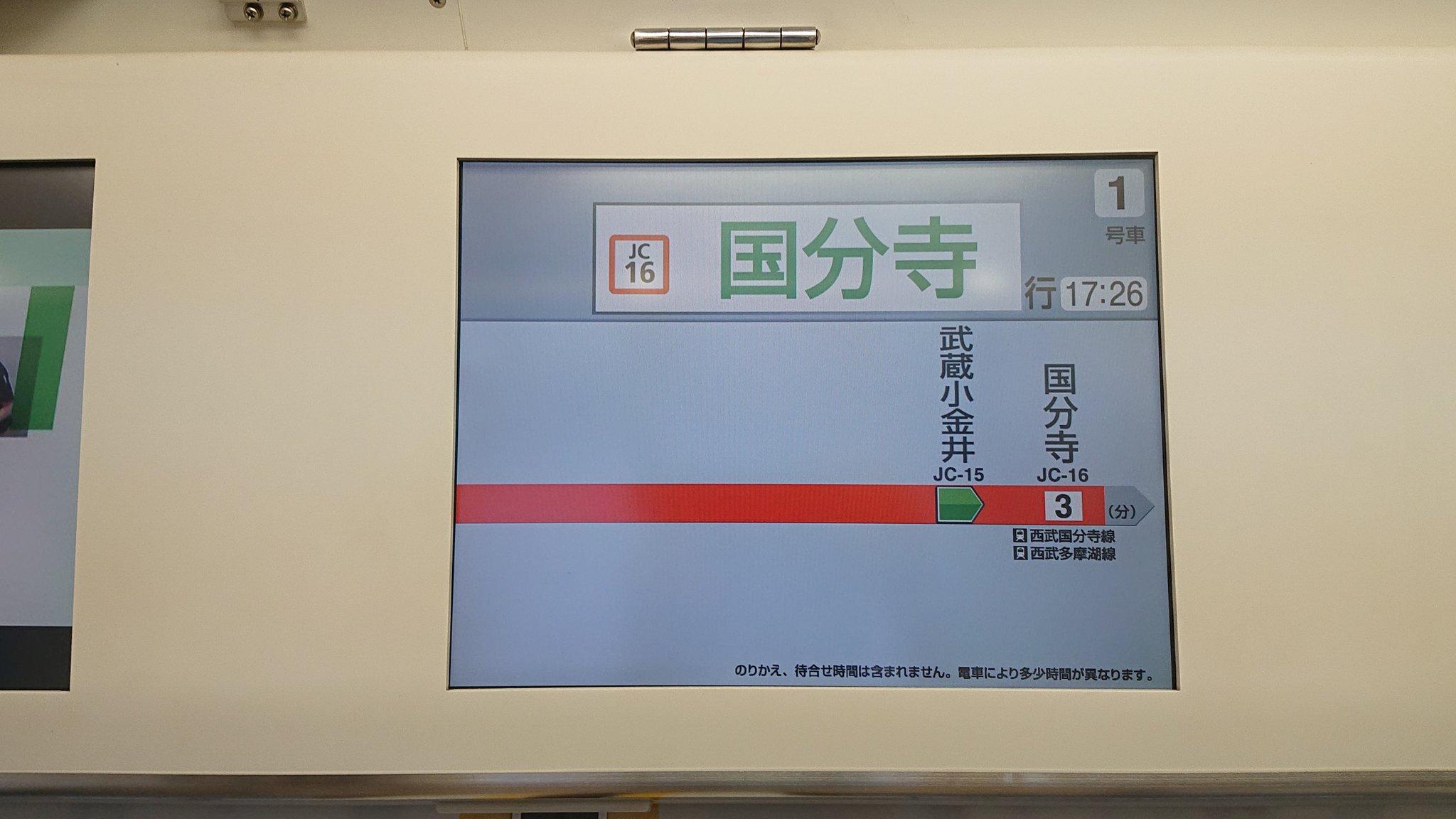 【1駅で終点】ダイヤ乱れで武蔵小金井発国分寺行が誕生 1駅しか走らない運用は定期列車でもあった