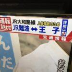 TV番組が「おうじ」違いの誤植 関西から東京まで約600kmの電車が止まってしまうと話題に