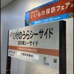 【池の浦シーサイド駅】廃止された駅名標がJR名古屋駅タカシマヤに展示される